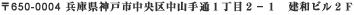 〒650-0004 兵庫県神戸市中央区中山手通1丁目2−1 建和ビル2F